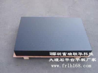 北京大理石平台