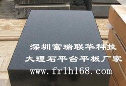 花岗石平台1000*1500mm标准厚度